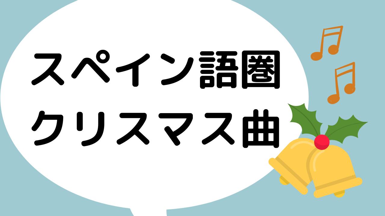 語 日本 ジングル 歌詞 ベル